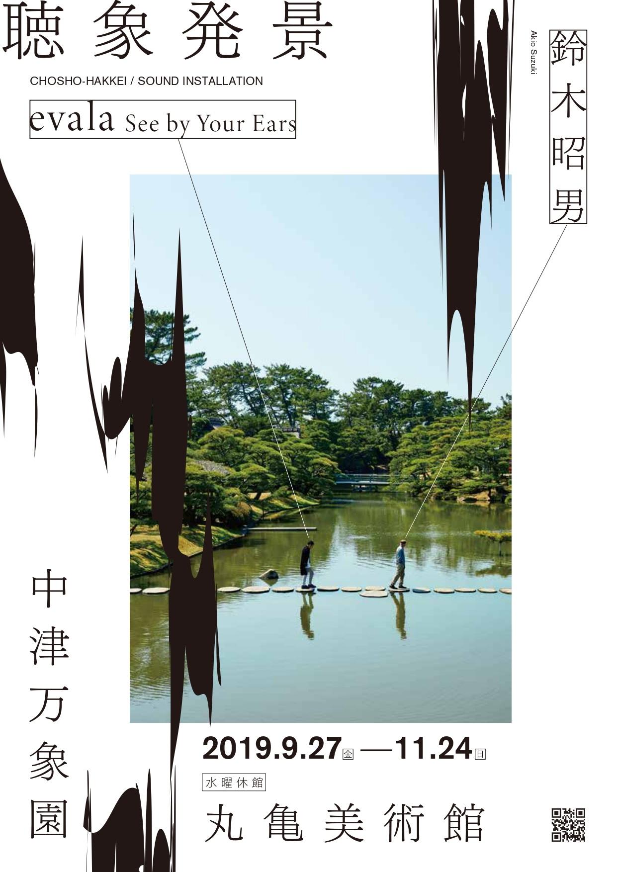 evala_akiosuzuki_CHOSHO-HAKKEI1_1241