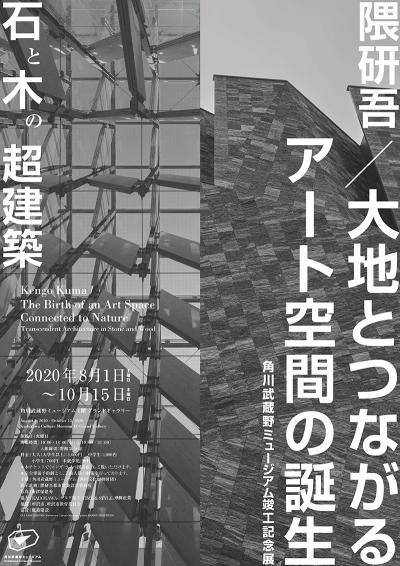 武蔵野ミュージアム
